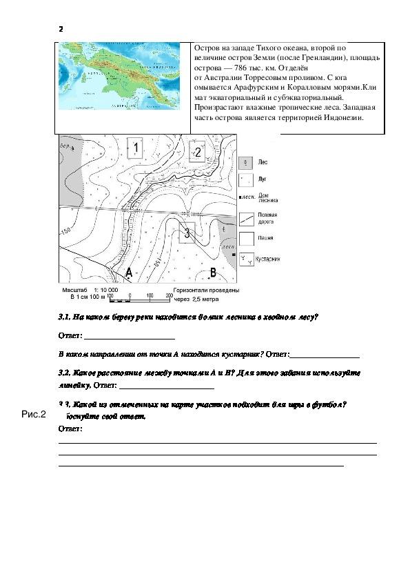 Контрольная работа по географии за 3 четверть по типу ВПР 6 класс