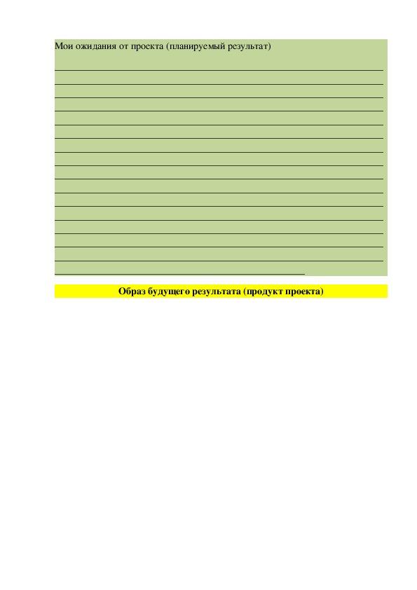 """Технология исследования: """"Журнал проектной деятельности школьника"""""""