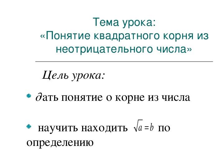 Понятие квадратного корня из неотрицательного числа.