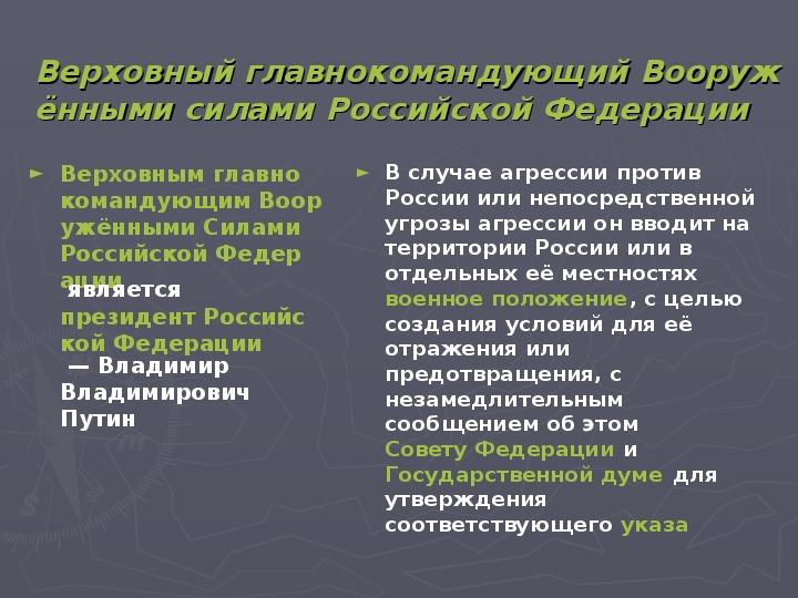 """Презентация по основам безопасности жизнедеятельности на тему """"Организационная структура Вооруженных сил РФ"""" (10 класс)"""