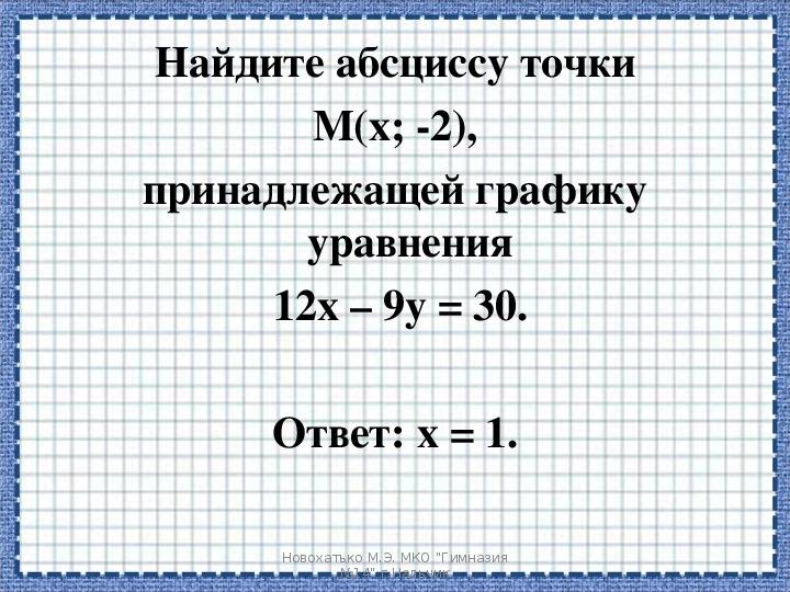 """Презентация к уроку алгебры 7 класс по теме """"Линейные уравнения с двумя переменными и его график"""""""