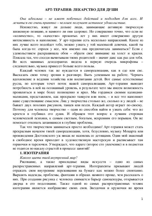 Консультация для педагогов -  АРТ-ТЕРАПИЯ: ЛЕКАРСТВО ДЛЯ ДУШИ
