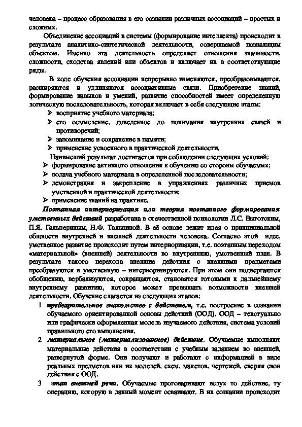 Использование технологии Шаталова В.Ф. на уроках физики.