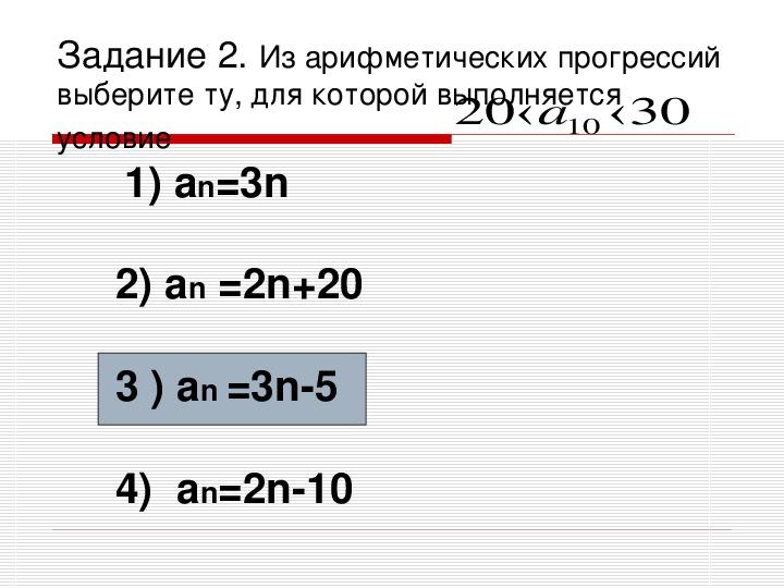 """Презентация по алгебре """" Арифметическая прогрессия"""" ( 9 класс )"""