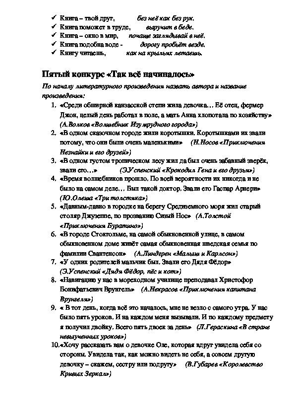 """Конспект мероприятия по литературному чтению """"Литературное ассорти"""""""