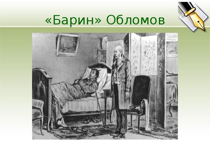 Урок литературы в 10 классе по теме: «Эта короткая, короткая жизнь…» (по роману И.А.Гончарова «Обломов»).