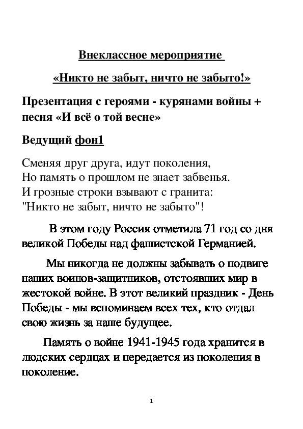 Воспитательный час, посвященный 75 годовщине освобождения города Курска от немецко-фашистских захватчиков