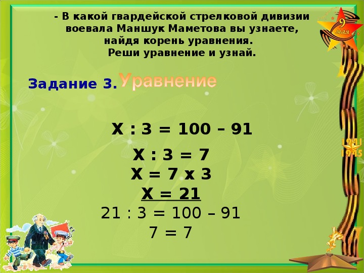 """Презентация  по математике на тему """"Закрепление. Умножение и деление с числами 2,3,4,5"""""""