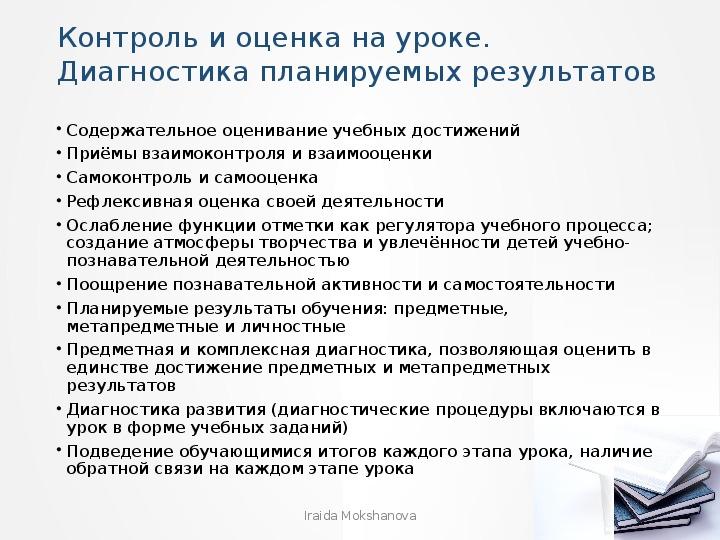 """Презентация """"Особенности учебного занятия в соответствии с ФГОС ООО"""""""