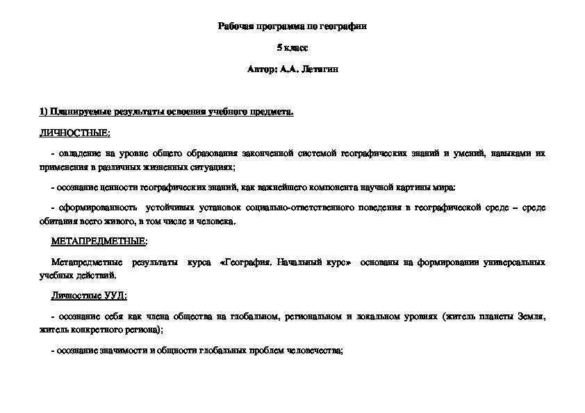 Рабочая программа  по географии. 5 класс. Автор А.А. Летягин