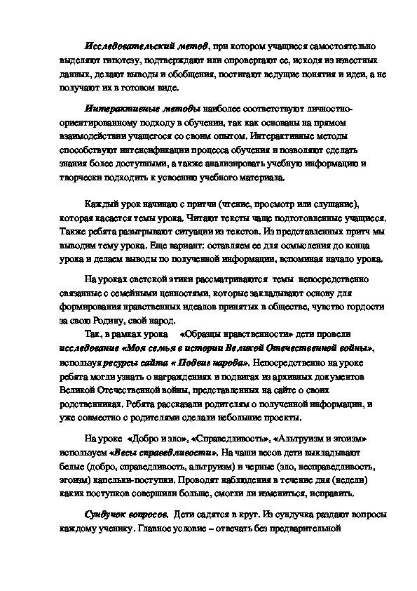 """Статья """"Воспитание патриотизма через уроки светской этики"""" (4 класс)"""