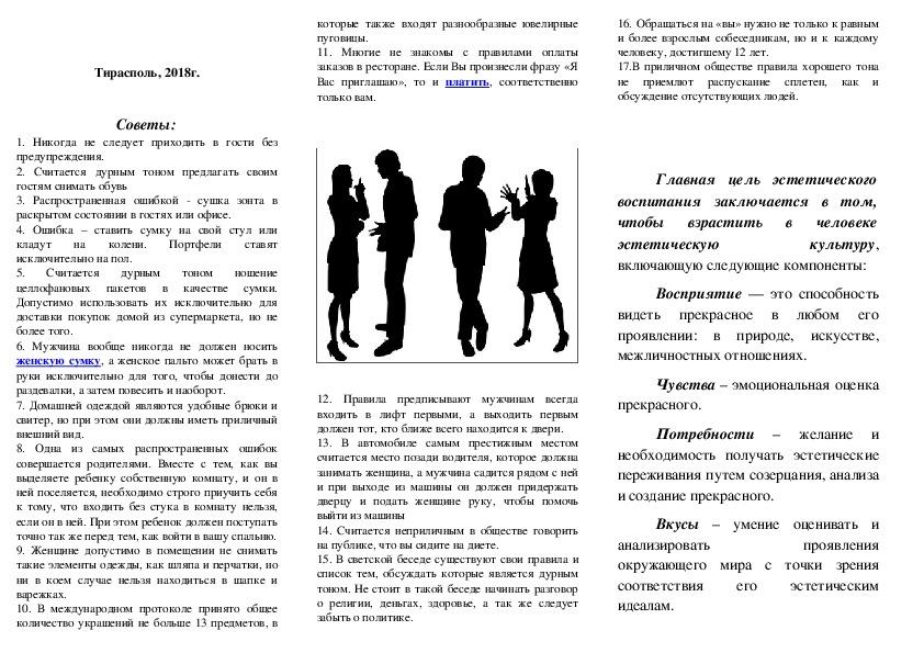 """Методическая разработка """"Памятки-буклеты"""" к Родительскому собранию"""
