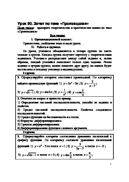 Лекции на повторение школьного курса математики