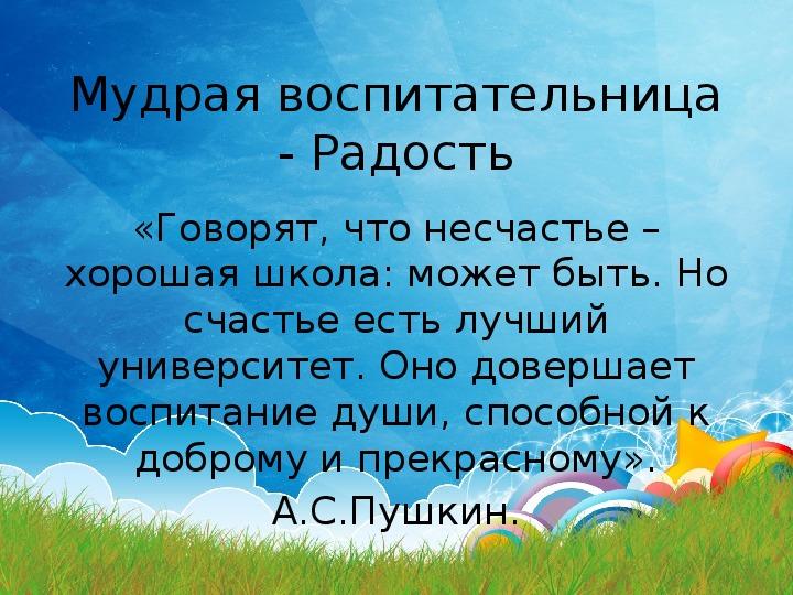 """Презентация к выступлению """"Мудрая воспитательница - Радость"""""""