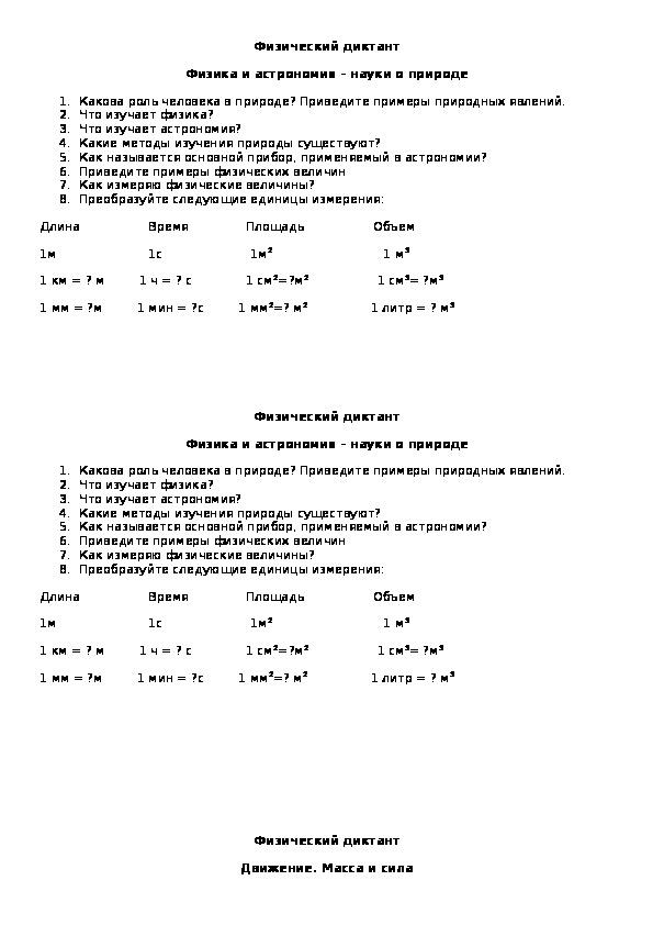 """Текстовый документ """"Письменные работы по физике"""" (7 класс, физика)"""