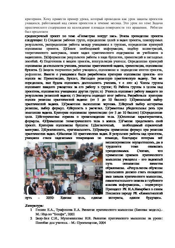 Статья Совершенствование практики преподавания и обучения на основе подходов семи модулей.
