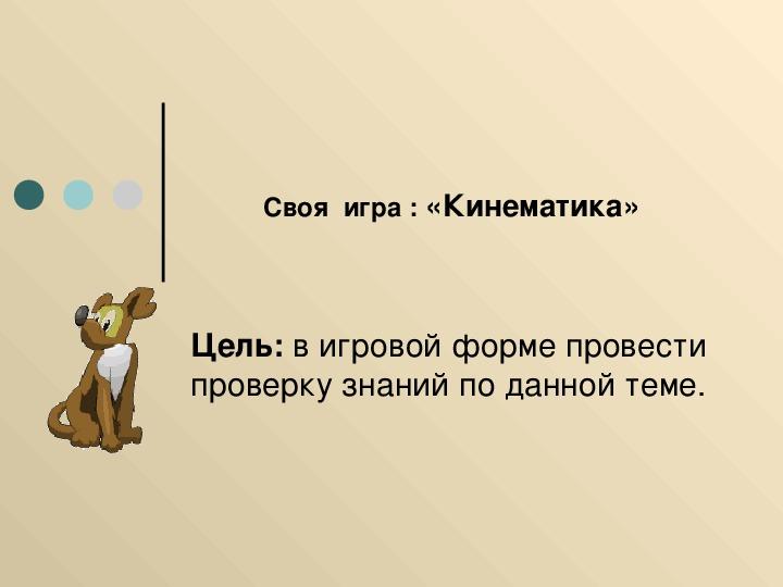 """Своя игра """"Кинематика"""""""