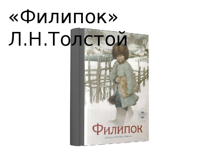 """Презентация для  урока чтения на тему """"Филипок""""4 класс школы 1-2 вида"""