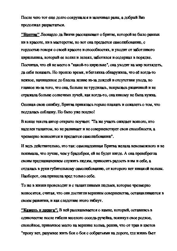 Научно - исследовательский проект  «Леонардо да Винчи.  Человек-эпоха. Человек-загадка»
