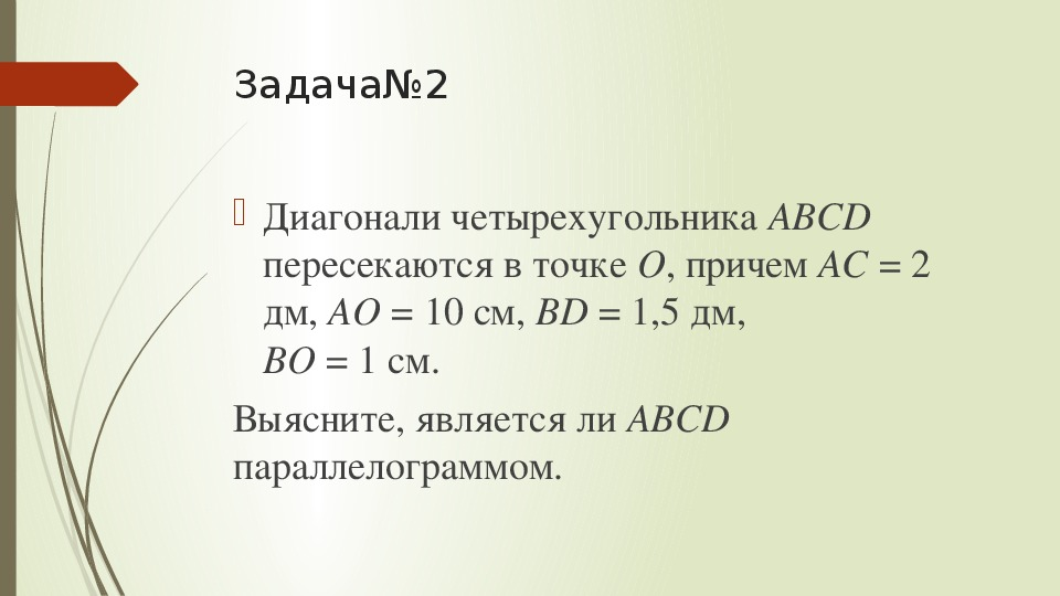 Презентация . Свойства параллелограмма. Задачи на готовых чертежах