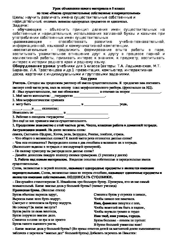 """Урок русского языка """"Имена существительные собственные и нарицательные"""" 5 класс"""