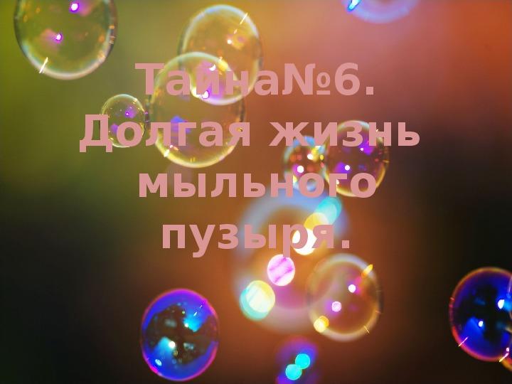 """Проект по физике """"Тайны мыльных пузырей""""  (1 курс СПО)"""