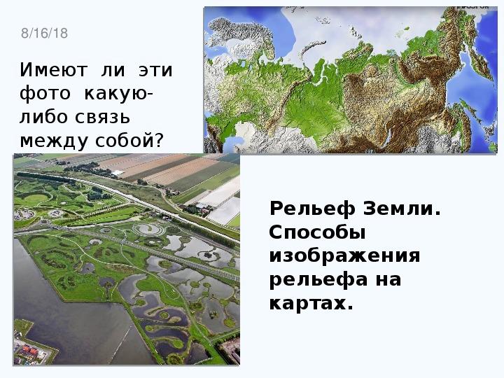 4.Презентация к  уроку географии  «Рельеф Земли. Способы изображения рельефа на картах.» 5 класс.
