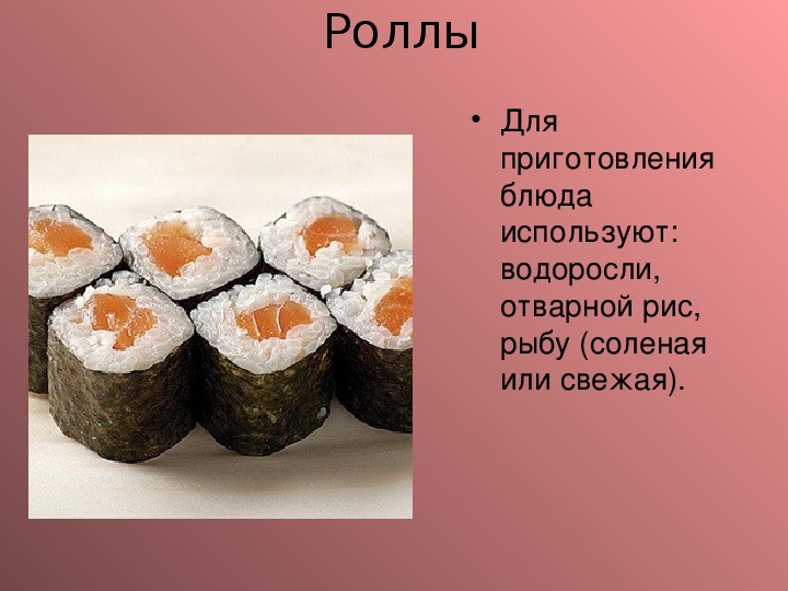 """Презентация по географии на тему:""""Традиции Японии"""" (9 класс)"""