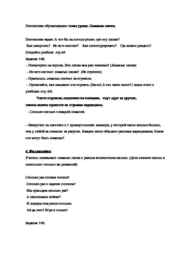 Урок по математике «Ломаная» с презентацией  (1 класс)