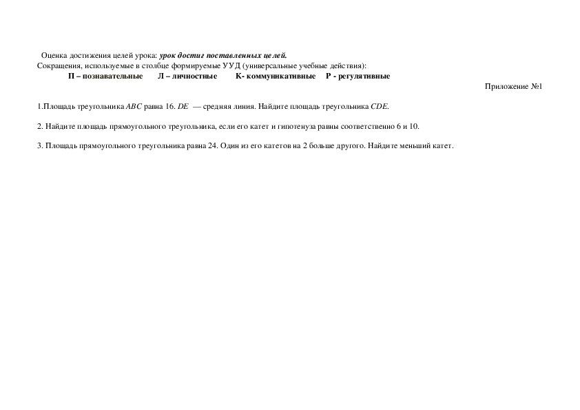 """Методическая разработка урока  геомерии 8 класс """"Площадь треугольника"""""""