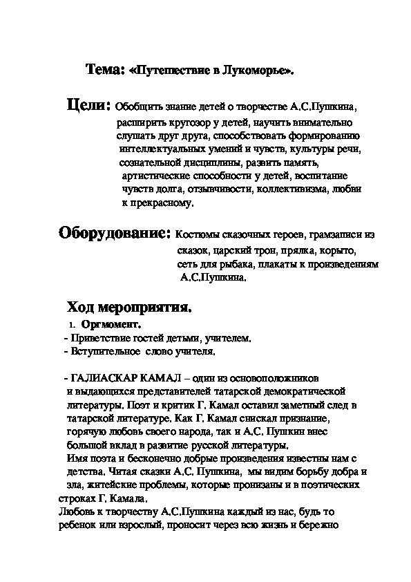 """Внеклассное мероприятие по теме: """"Путешествие в Лукоморье""""(3-4 класс)"""