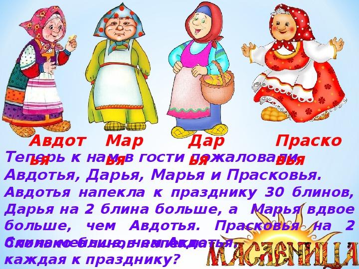 """Презентация по математике на тему: """"В гостях у Масленицы."""" (2 класс, математика)"""