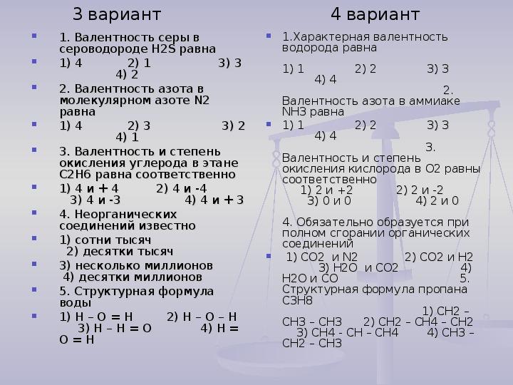 """""""Предмет органической химии"""" (9 класс, химия)"""