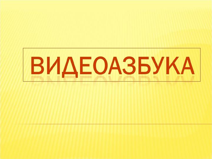 """Интеллектуальная игра """"Видеоазбука 2"""""""