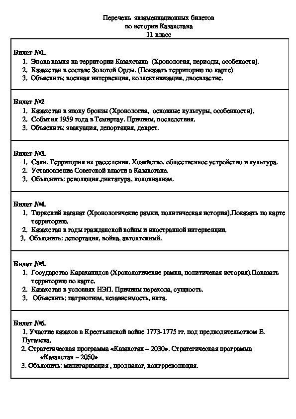 Перечень  экзаменнационных билетов по истории Казахстана 11 класс