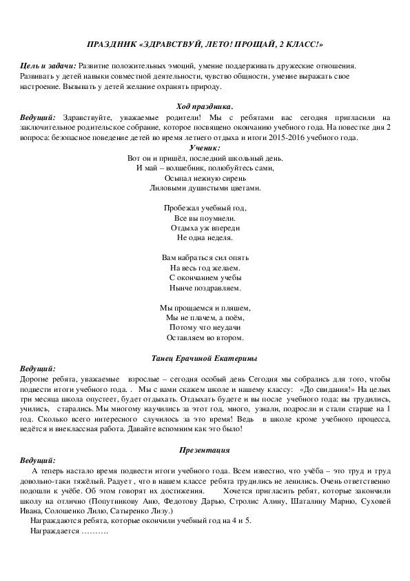 """Праздник """"Зравству,й лето""""(для 2ого класса)"""