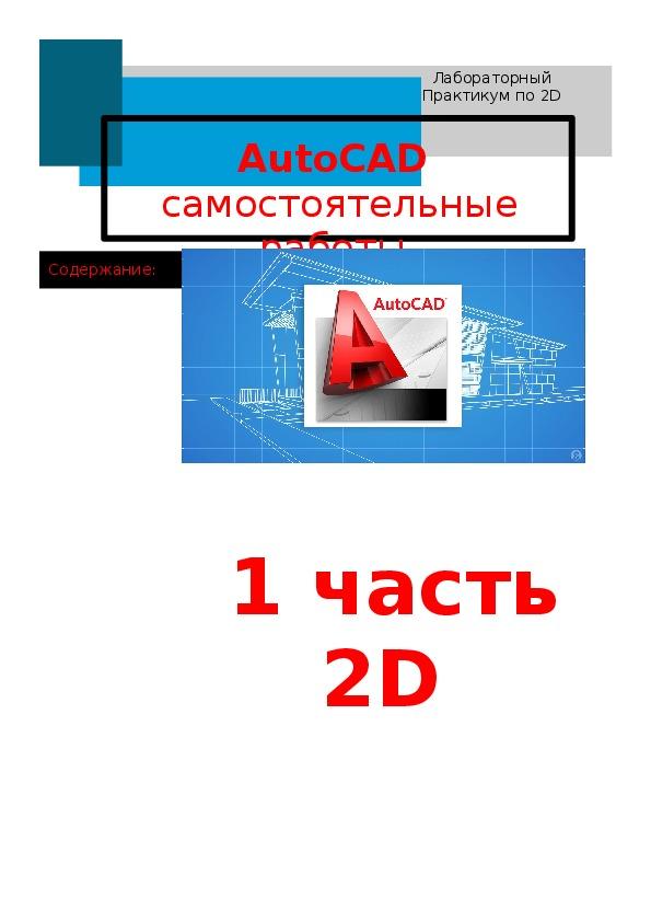 AutoCAD 1часть