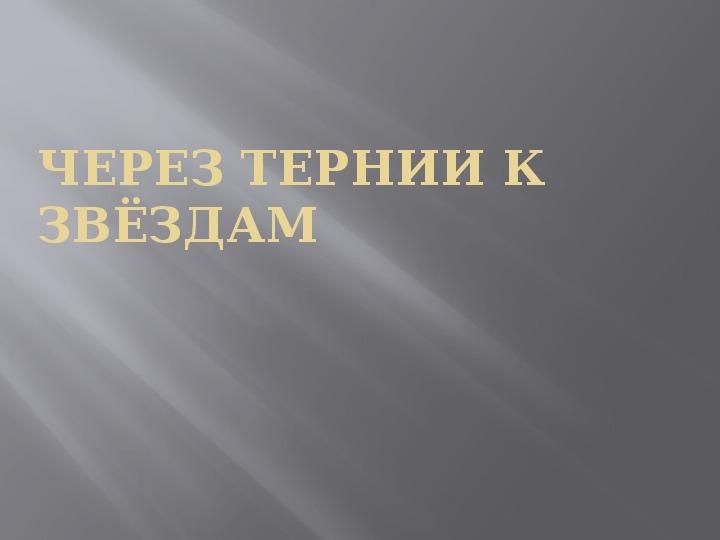 """Презентация """"Через тернии к звёздам"""""""