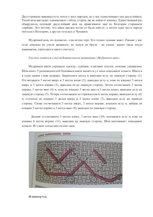 """Конспект открытого урока по технологии """"Чувашская вышивка """"Мудреный шов"""" (8 класс)"""
