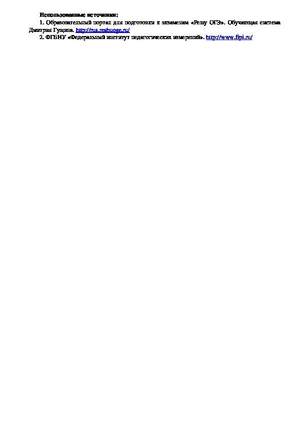 """Тест по русскому языку на тему """"Грамматическая основа предложения"""" (9 класс)"""
