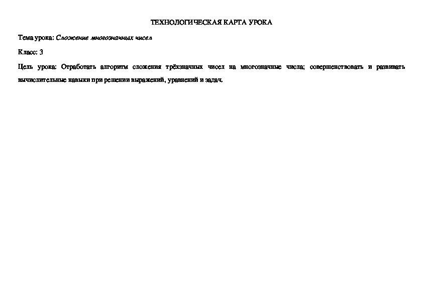 ТЕХНОЛОГИЧЕСКАЯ КАРТА УРОКА  Сложение многозначных чисел