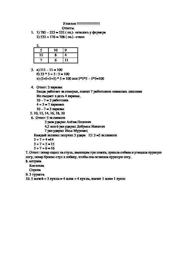 Олимпиады по математике, 3 класс