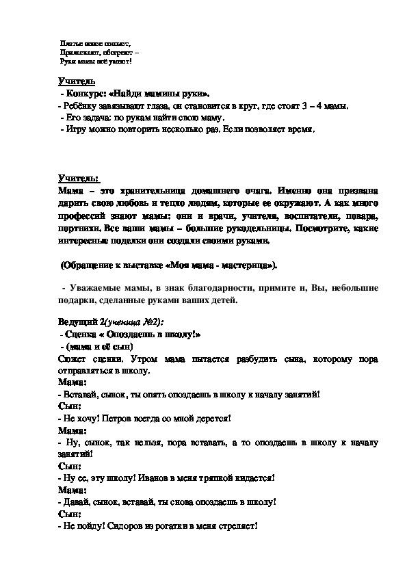 """Сценарий семейного праздника в начальной школе на тему """"Мамин день"""", посвящённый 8 марта"""