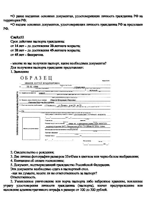 Внеклассное занятие на тему: «Паспорт – мой первый документ»