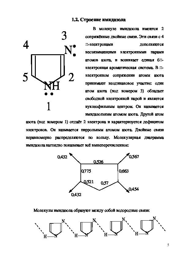 """Творческая работа учащегося по теме: """"Химическое строение и значение пятичленных гетероциклических соединений"""""""