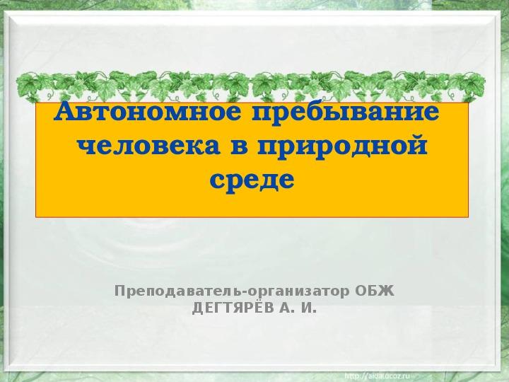 """Презентация урока по ОБЖ на тему: """"Автономное пребывание  человека в природной среде"""". Урок 1 (6 класс)"""