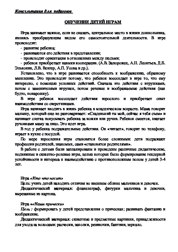 Консультация для  педагогов -  ОБУЧЕНИЕ ДЕТЕЙ ИГРАМ