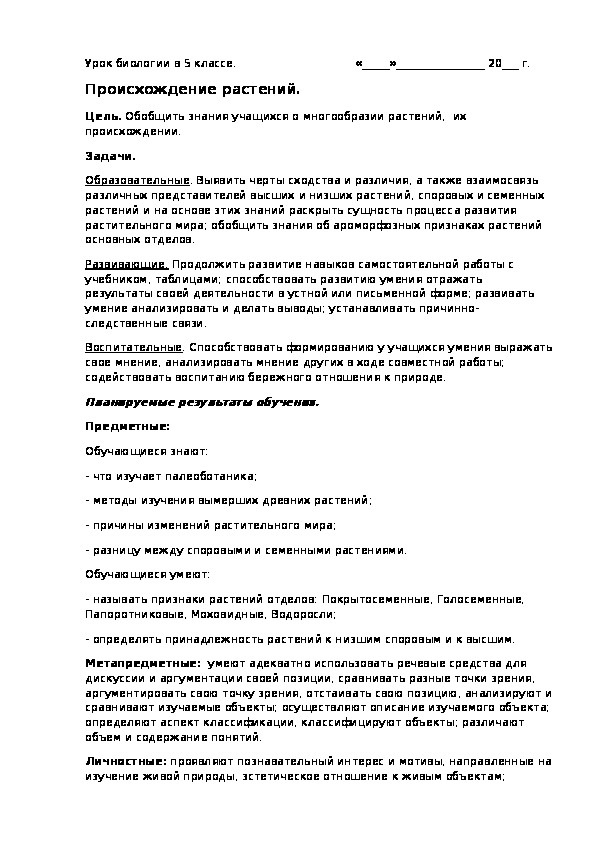"""Конспект урока """"Происхождение растений"""" (5 класс, биология, ФГОС)"""