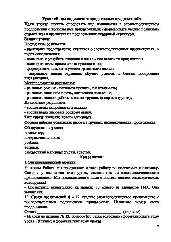 Урок русского языка в соответствии с требованиями ФГОС   «Виды подчинения придаточных предложений»  9 класс