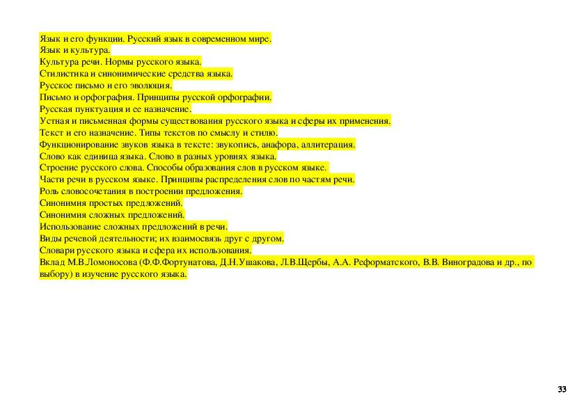 РАБОЧАЯ УЧЕБНАЯ ПРОГРАММА ДИСЦИПЛИНЫ  РУССКИЙ ЯЗЫК И ЛИТЕРАТУРА